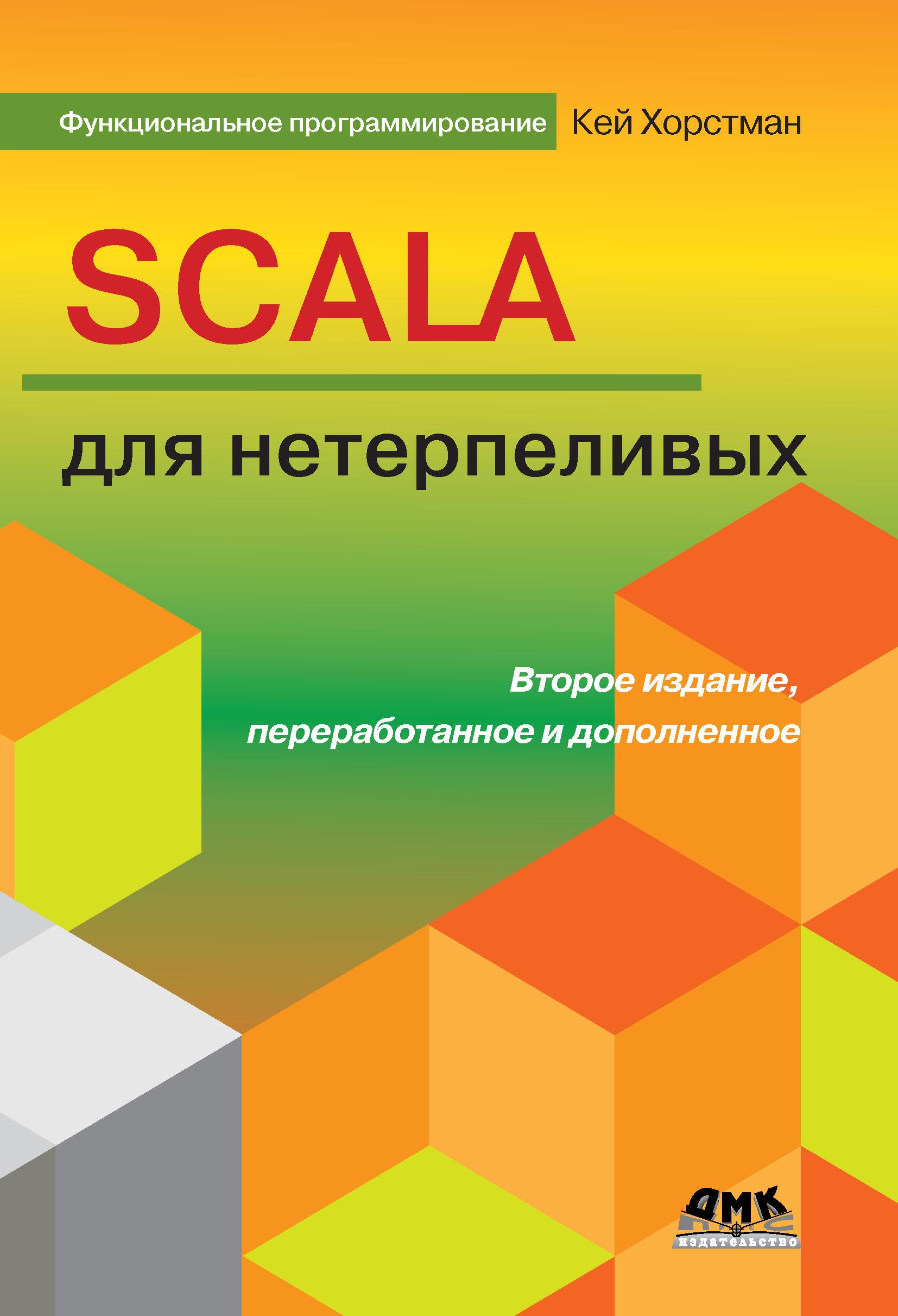 Кей Хорстманн Scala для нетерпеливых хорстманн к java библиотека профессионала том 2 расширенные средства программирования