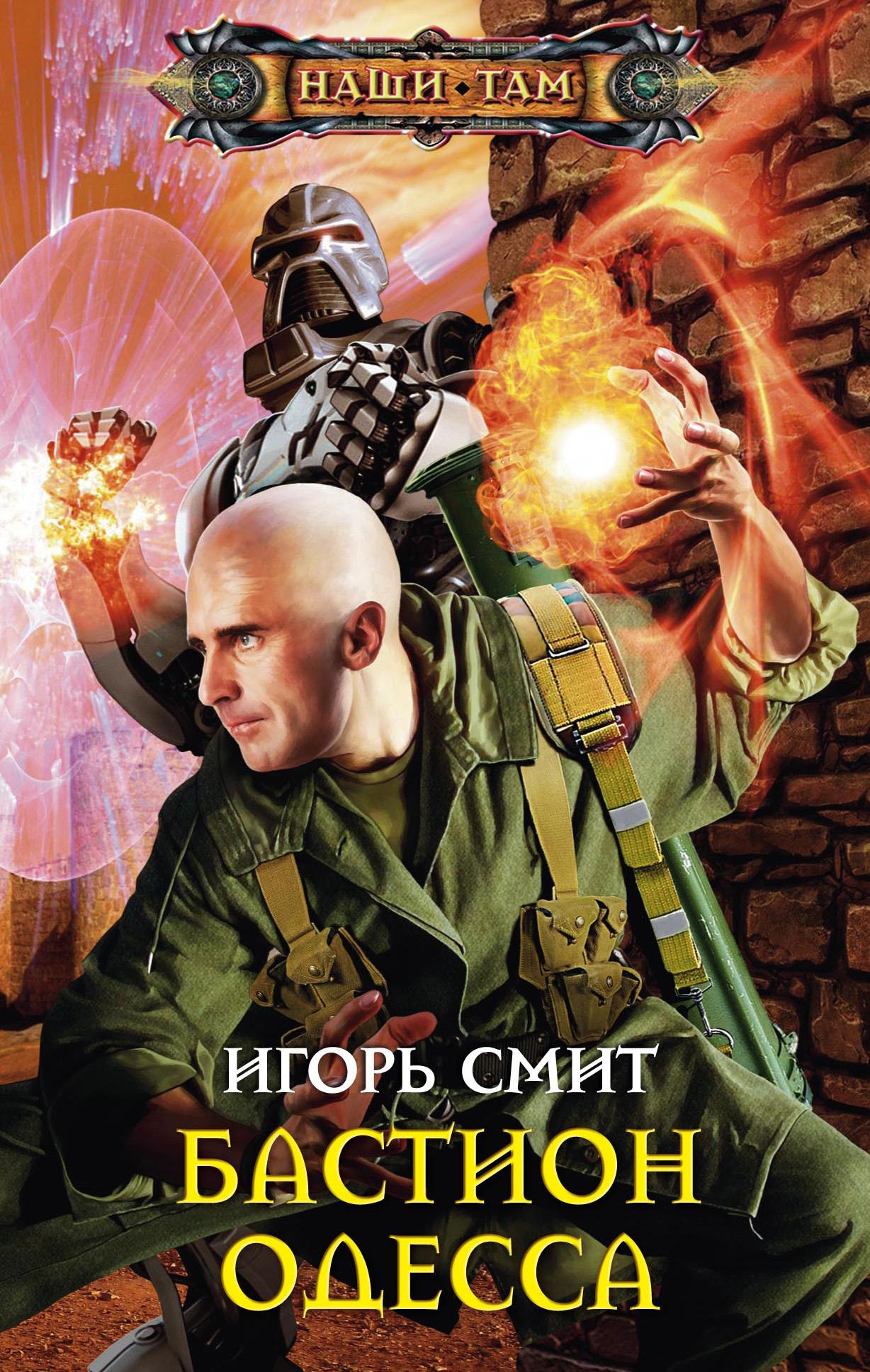 Игорь Смит Бастион Одесса бастион одесса