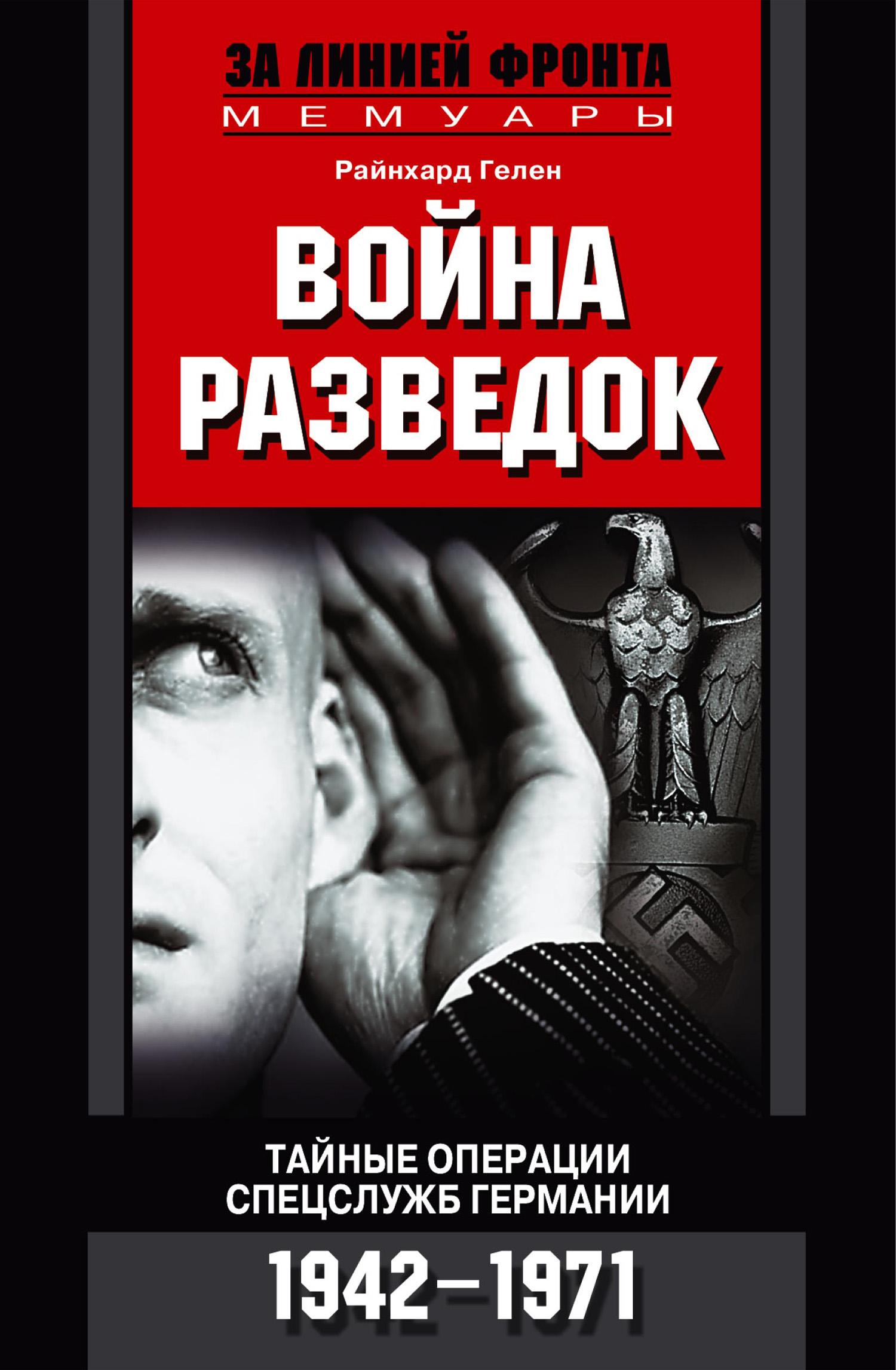 Райнхард Война разведок. Тайные операции спецслужб Германии. 1942-1971
