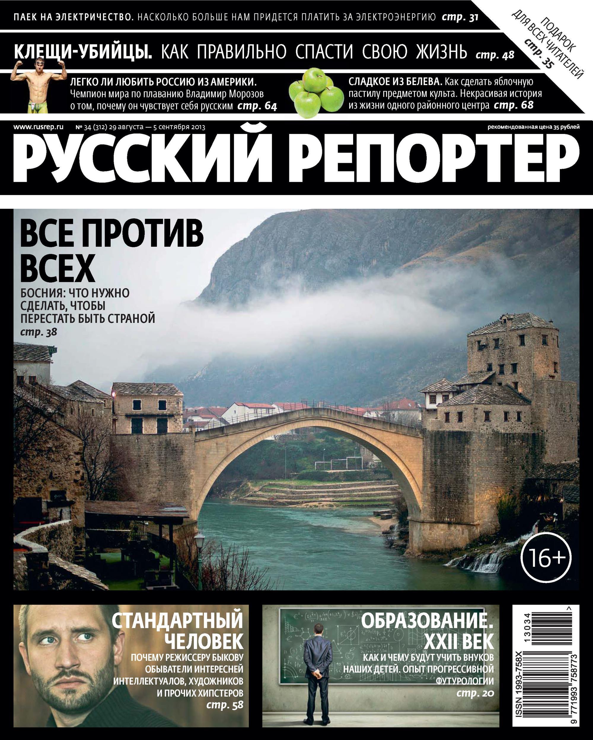 Отсутствует Русский Репортер №34/2013 отсутствует русский репортер 33 2013