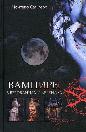 Монтегю Саммерс Вампиры в верованиях и легендах монтегю саммерс вампиры в верованиях и легендах