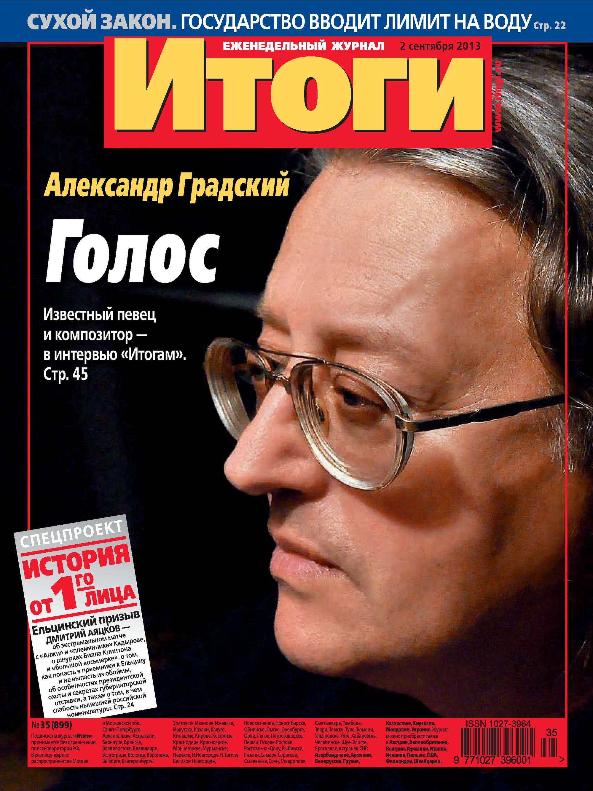 Журнал «Итоги» № 35 (899) 2013