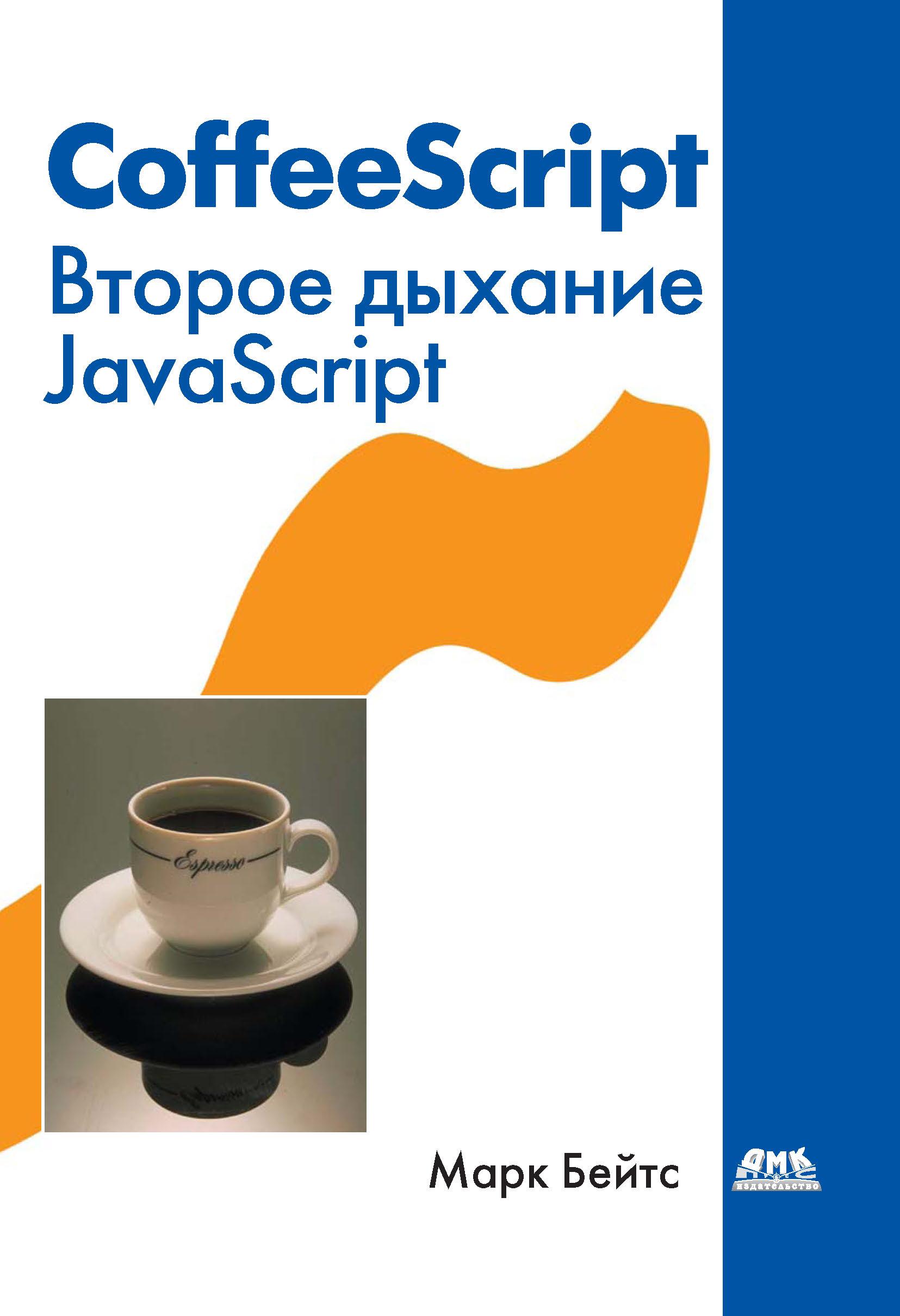 Марк Бейтс CoffeeScript. Второе дыхание JavaScript все цены