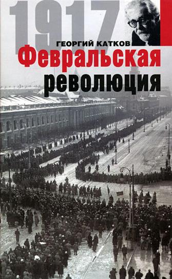 Георгий Михайлович Катков Февральская революция