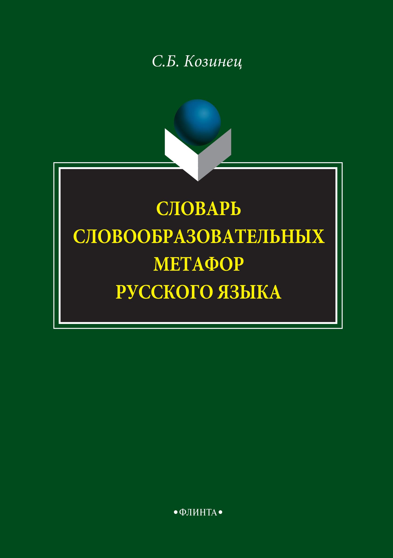 Словарь словообразовательных метафор русского языка