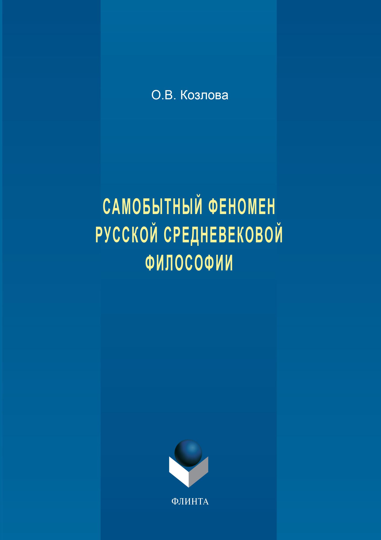 Самобытный феномен русской средневековой философии