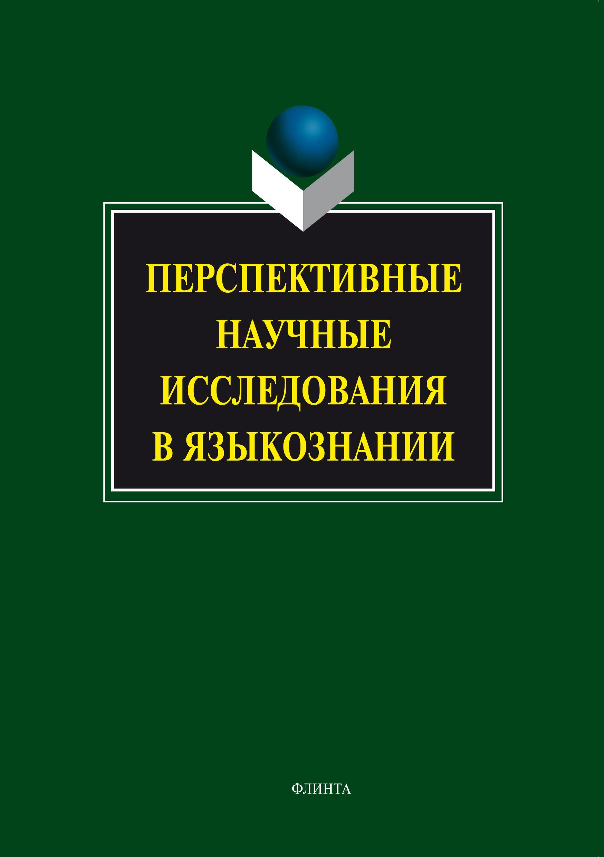 Коллектив авторов Перспективные научные исследования в языкознании бизнес книги vk