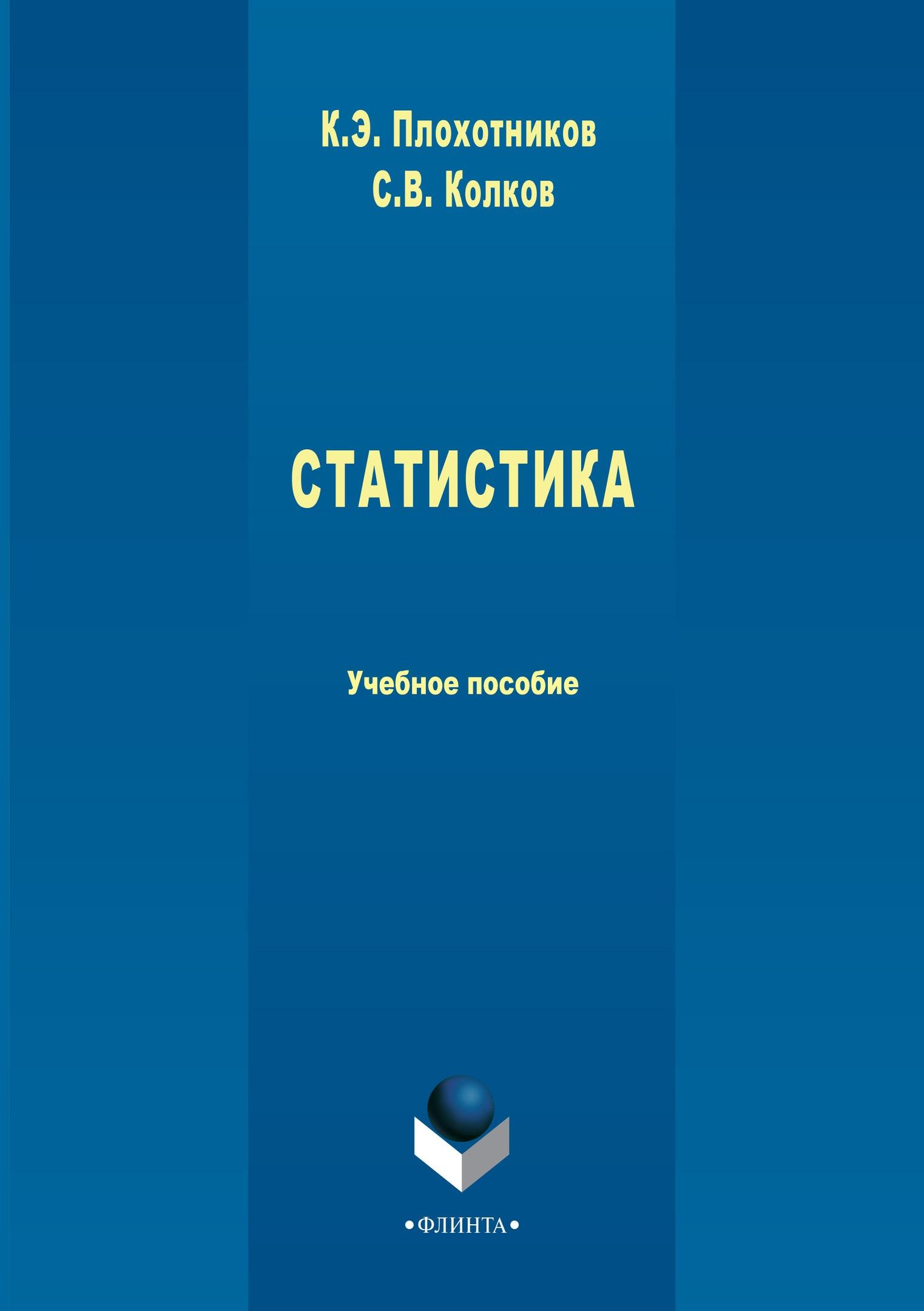 К. Э. Плохотников Статистика. Учебное пособие