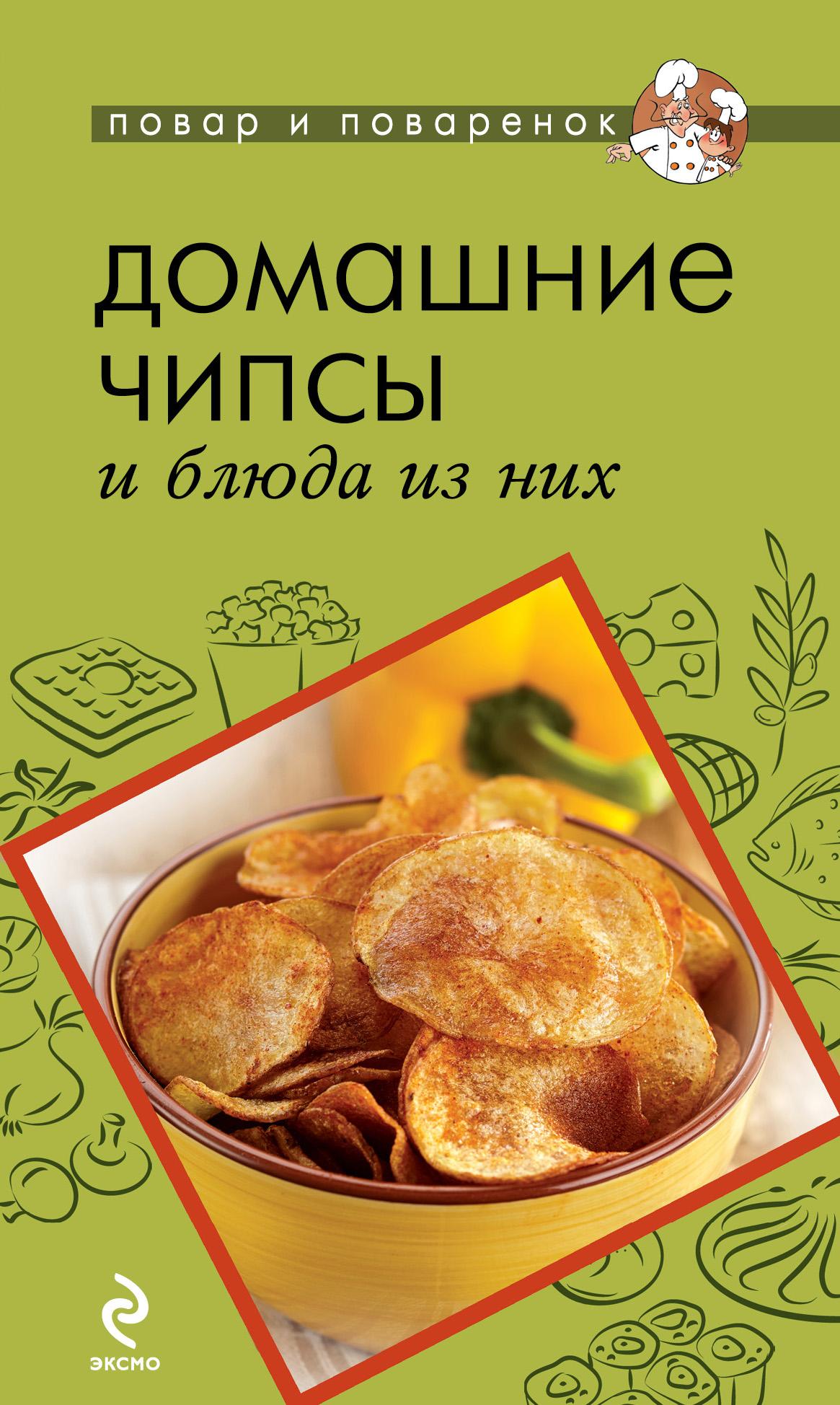 Отсутствует Домашние чипсы и блюда из них