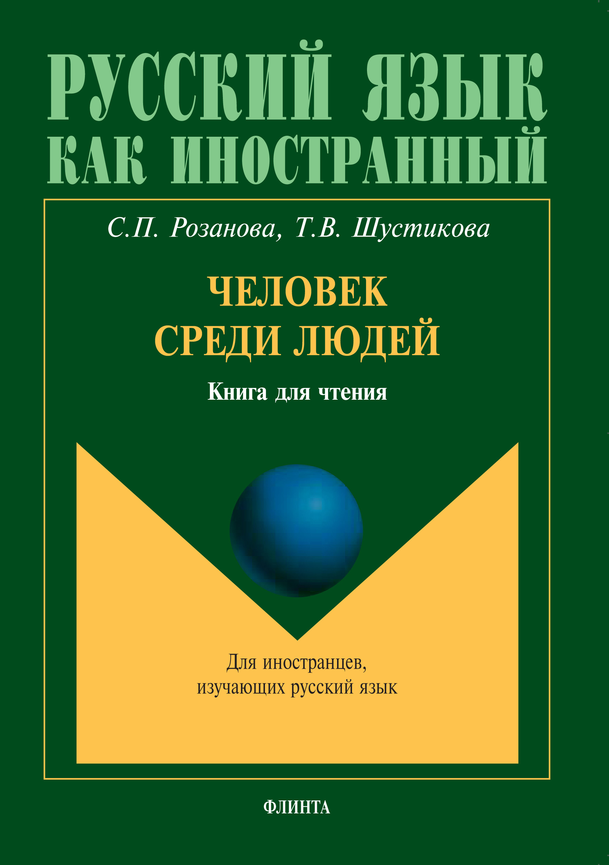 Т. В. Шустикова Человек среди людей. Книга для чтения. Для иностранцев, изучающих русский язык