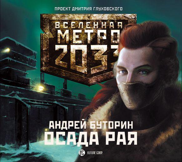 Андрей Буторин Осада рая (Север-2) осада рая север 2