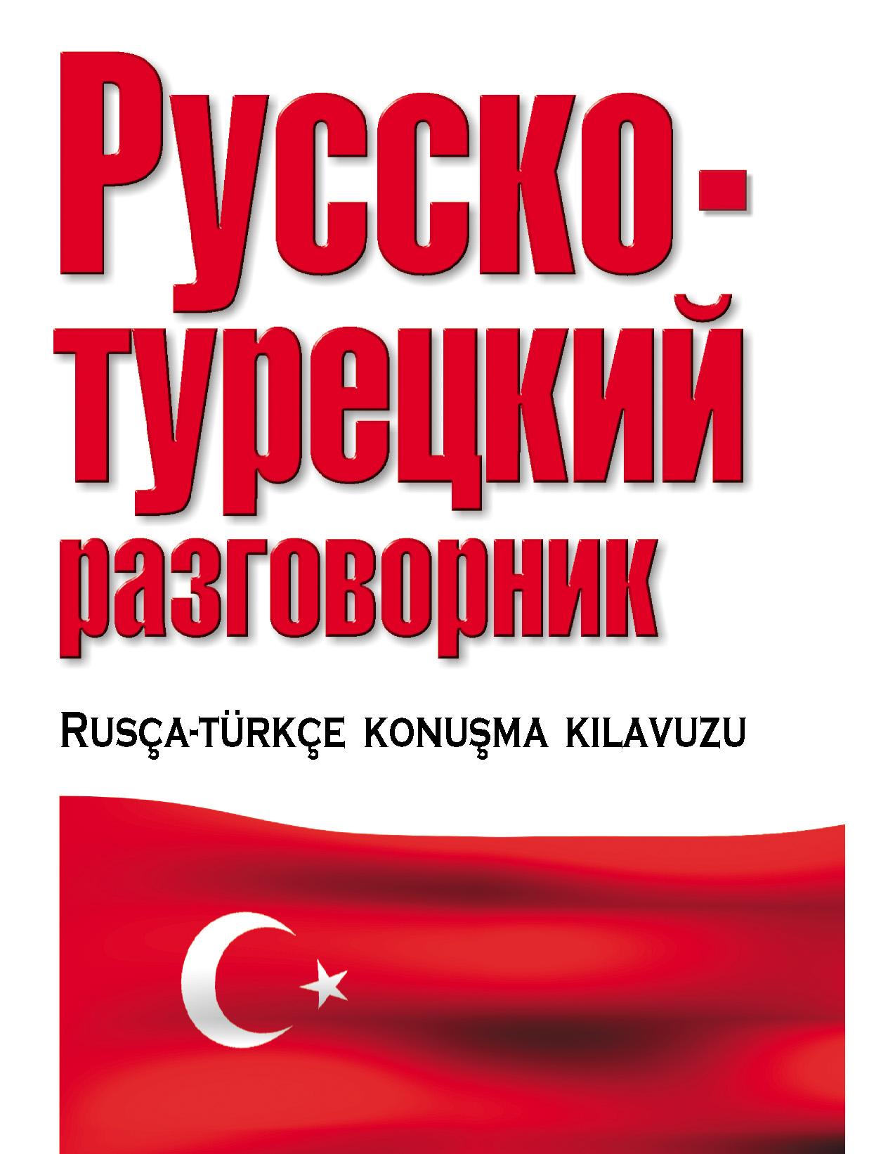 Отсутствует Русско-турецкий разговорник отсутствует русско турецкий разговорник