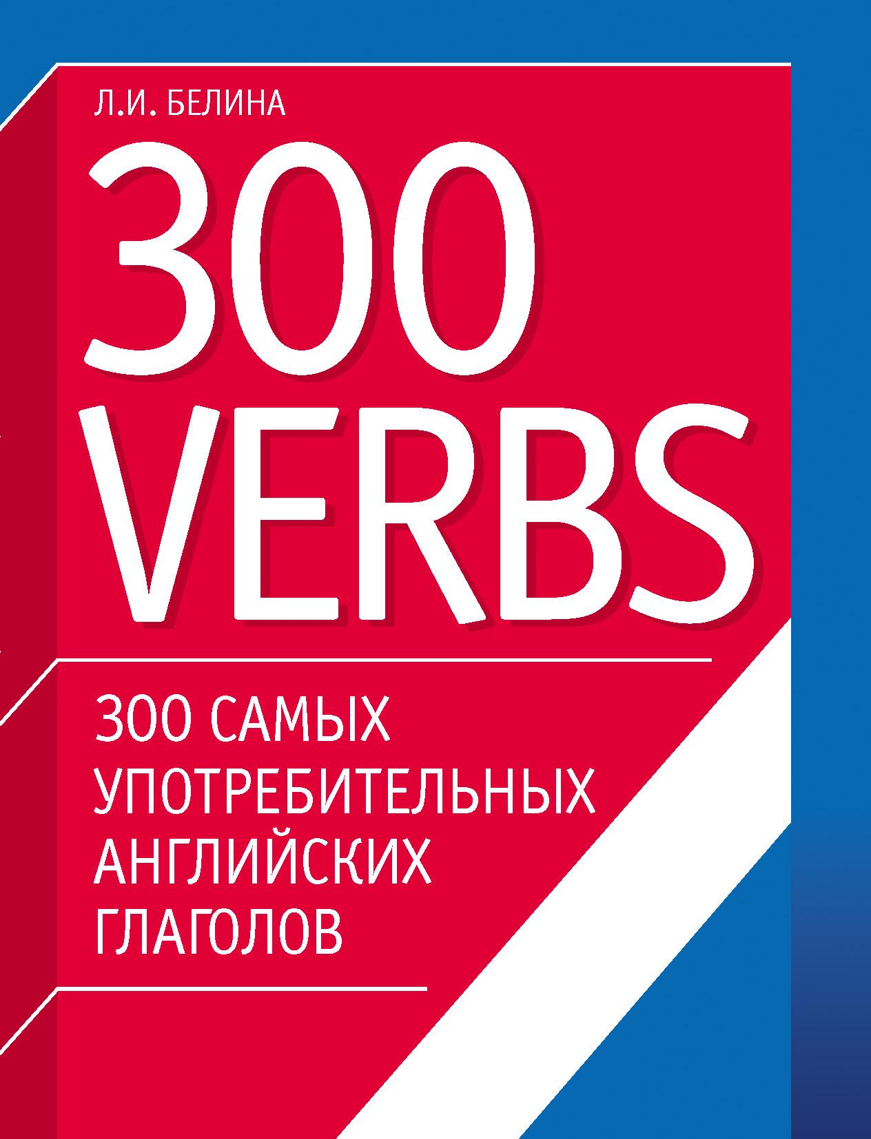 Л. И. Белина 300 самых употребительных английских глаголов. 300 verbs караванова наталья борисовна 250 самых употребительных английских фразовых глаголов