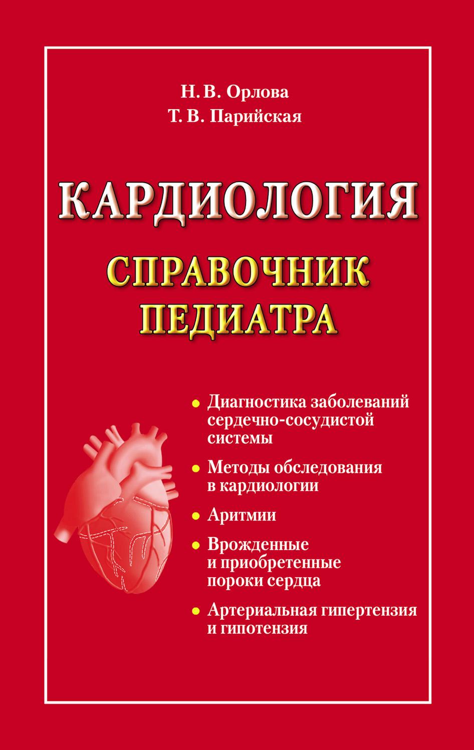 Тамара Владимировна Парийская Кардиология. Справочник педиатра приобретенные пороки сердца