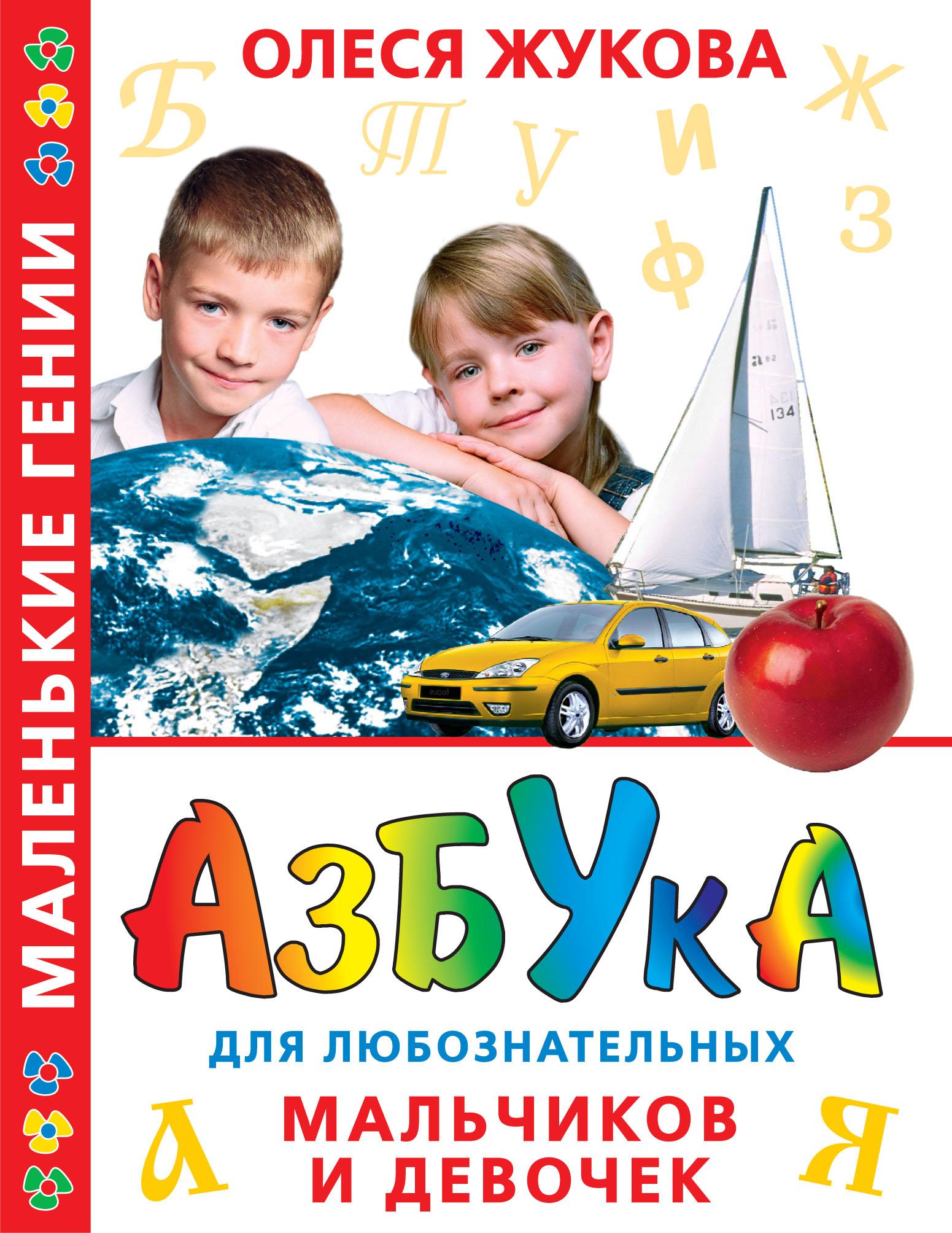 Олеся Жукова Азбука для любознательных мальчиков и девочек олеся жукова игры и упражнения для подготовки ребенка к школе 4