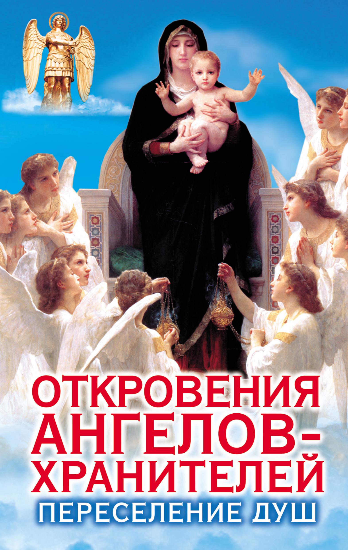 Ренат Гарифзянов Откровения Ангелов-Хранителей. Переселение душ марина романова тайны нашей планеты самые загадочные места люди и события