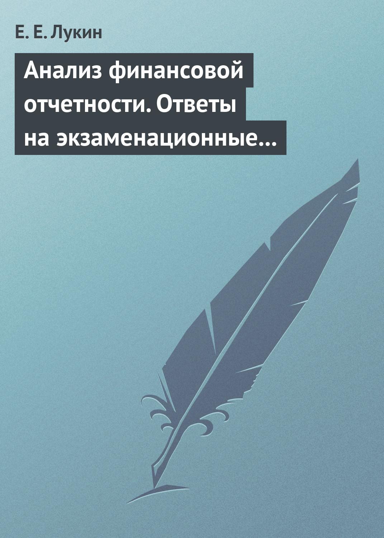 Е. Е. Лукин Анализ финансовой отчетности. Ответы на экзаменационные вопросы