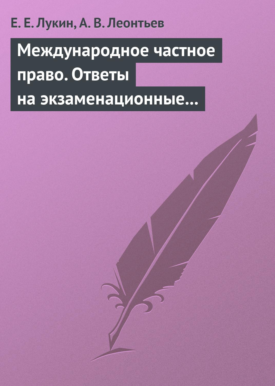 Е. Е. Лукин Международное частное право. Ответы на экзаменационные билеты