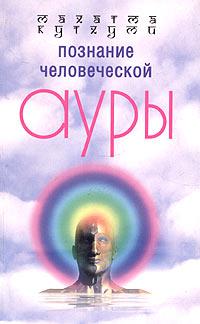 Махатма Кутхуми Познание человеческой ауры кутхуми лал сингх покаяние новые мышления