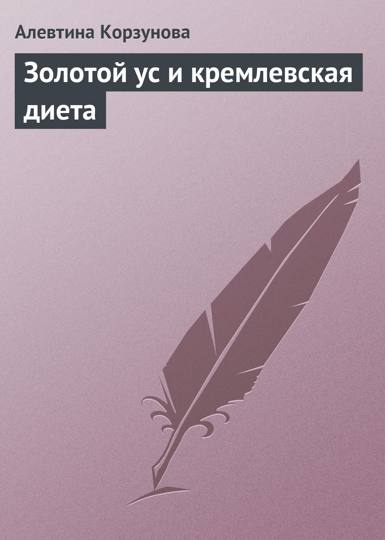 Алевтина Корзунова Золотой ус и кремлевская диета цена