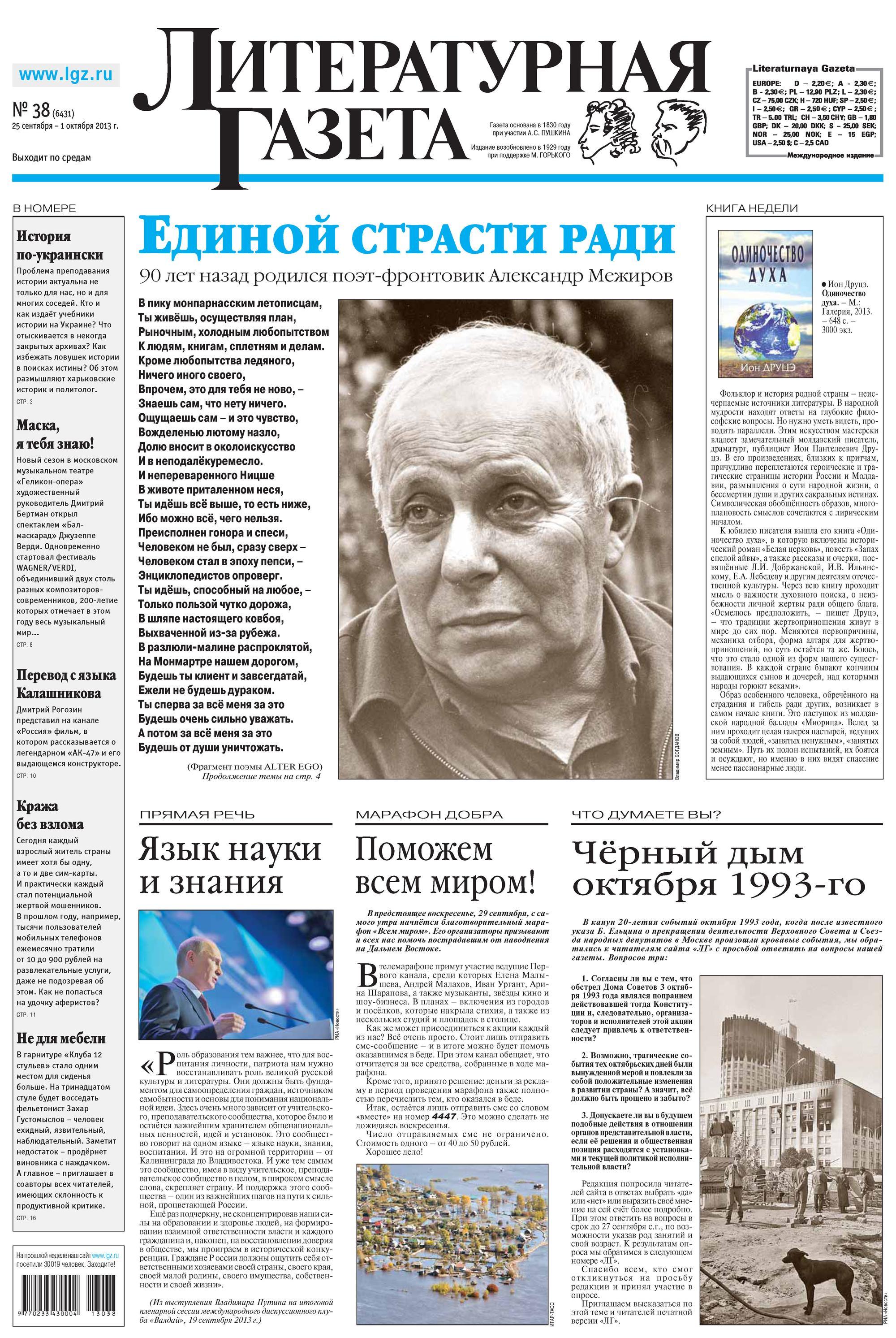 Литературная газета №38 (6431) 2013 фото