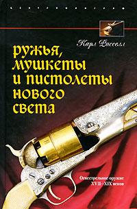 Карл Расселл Ружья, мушкеты и Ноого Сета. Огнестрельное оружие XVII-XIX еко