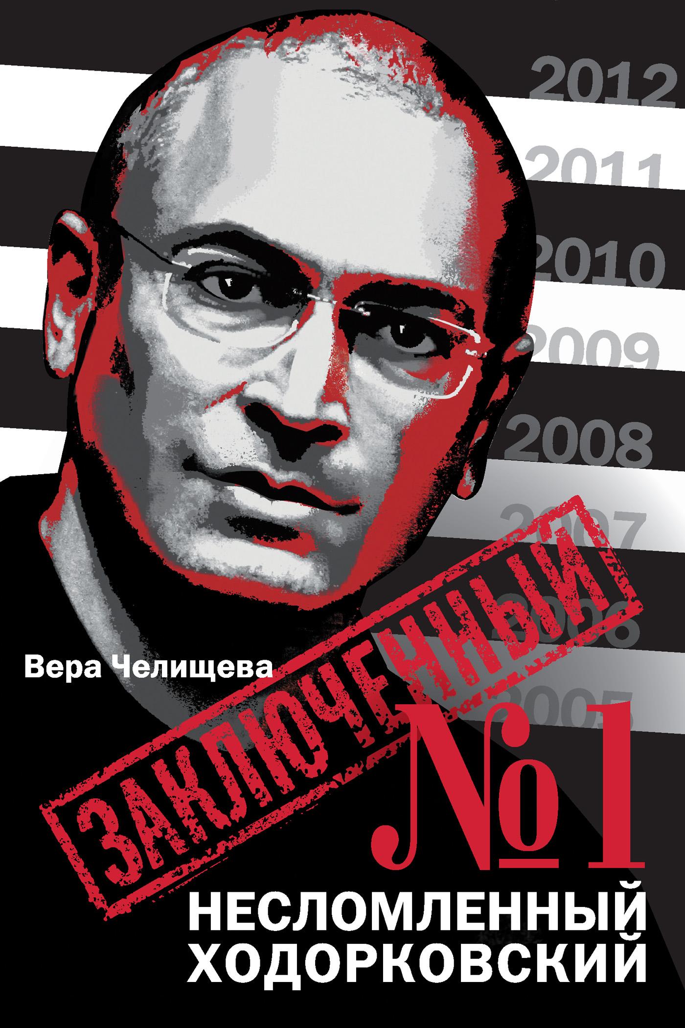 Вера Челищева Заключенный №1. Несломленный Ходорковский заключенный 1 несломленный ходорковский