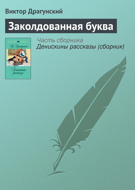 Виктор Драгунский Заколдованная буква цена в Москве и Питере