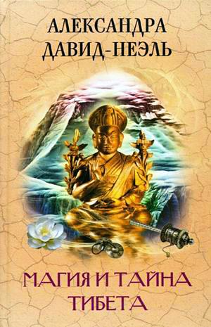 Александра Давид-Неэль Магия и тайна Тибета александра давид неэль лама пяти мудростей