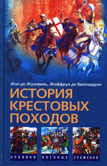 купить Жан де Жуанвиль История Крестовых походов по цене 149.9 рублей
