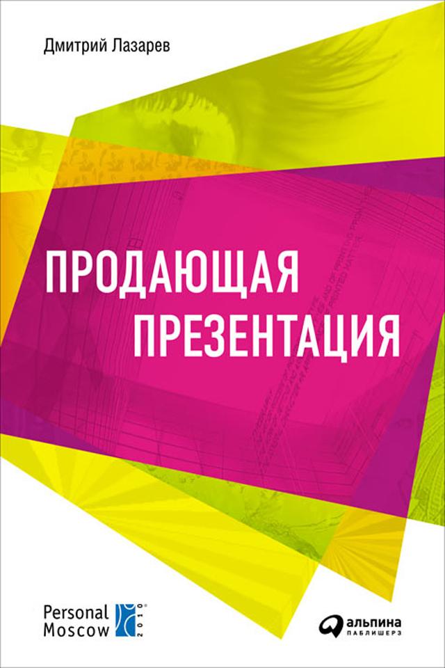 Обложка книги. Автор - Дмитрий Лазарев