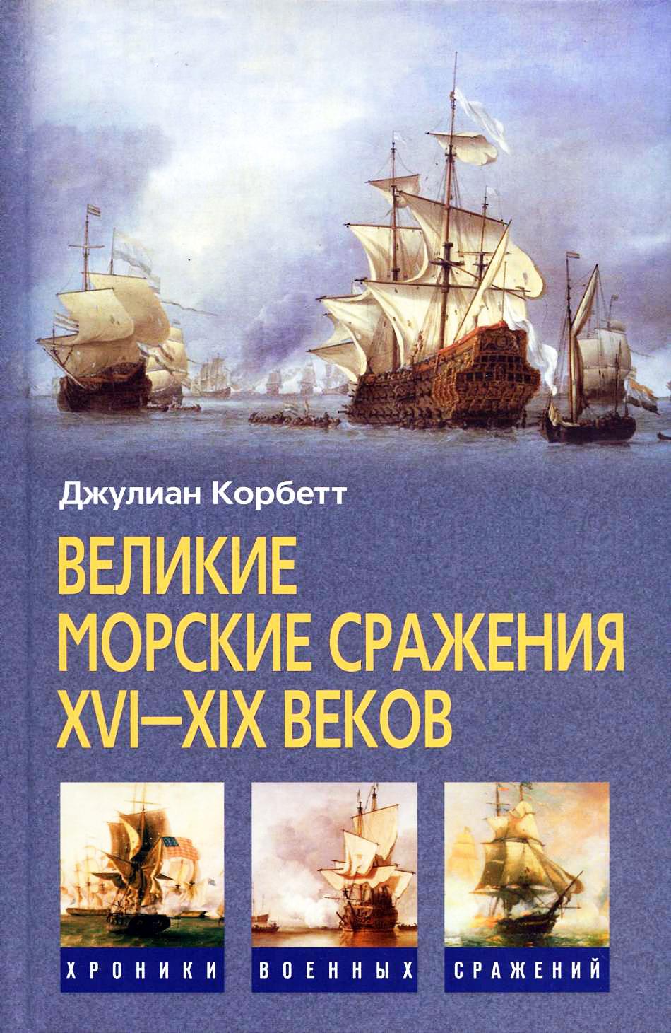 Джулиан Корбетт Великие морские сражения XVI–XIX веков бальный танец xvi xix веков