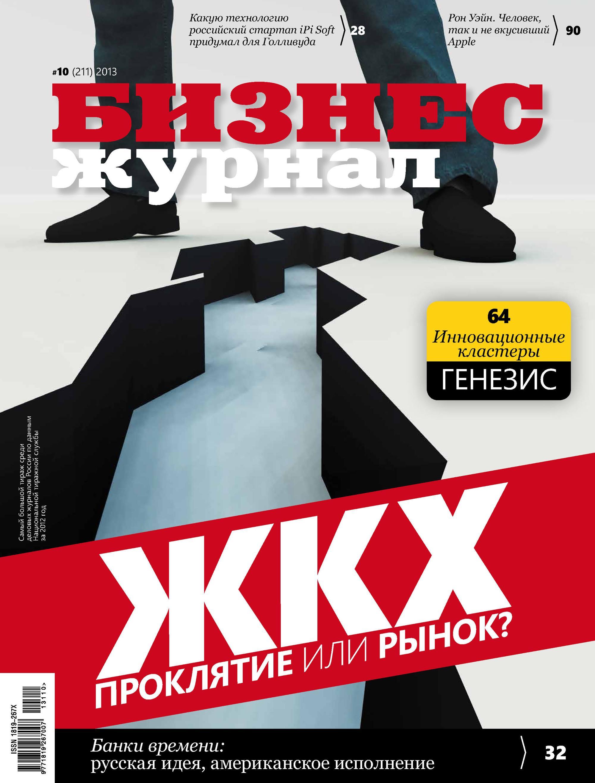 Отсутствует Бизнес-журнал №10/2013 бренды