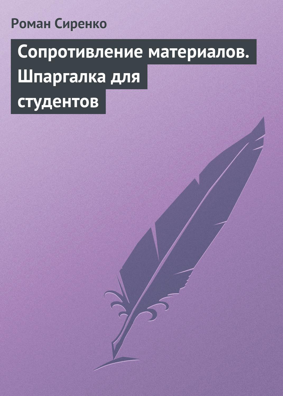 Роман Сиренко Сопротивление материалов. Шпаргалка для студентов