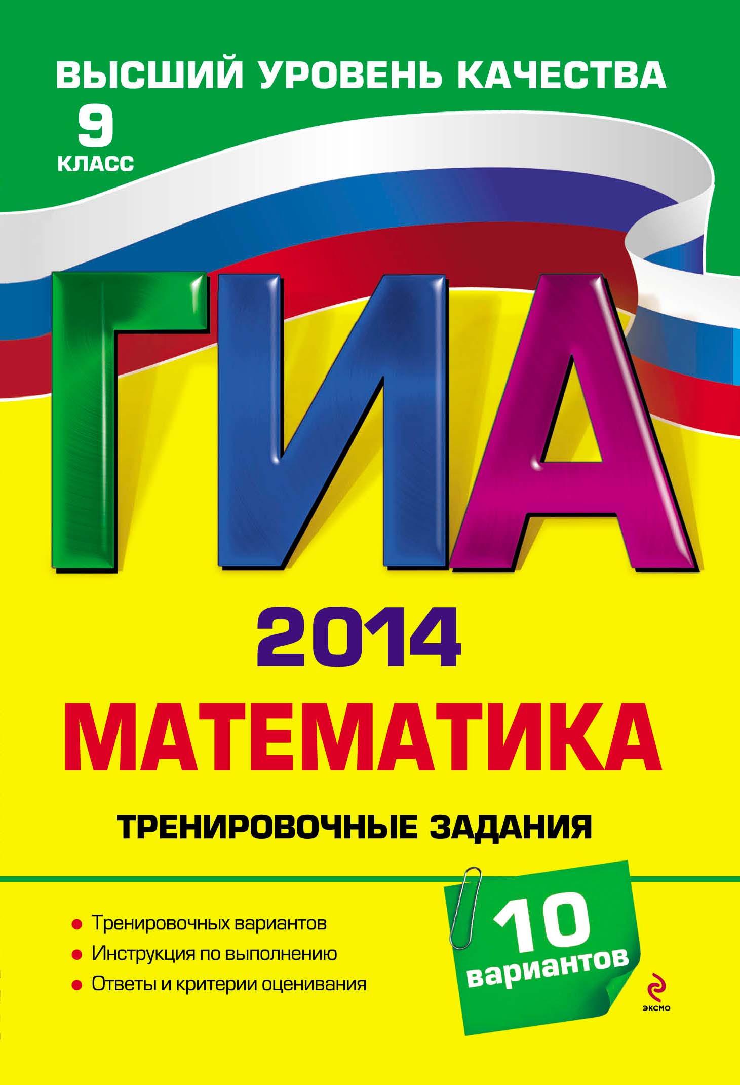 Н. В. Шевелева ГИА 2014. Математика. Тренировочные задания. 9 класс
