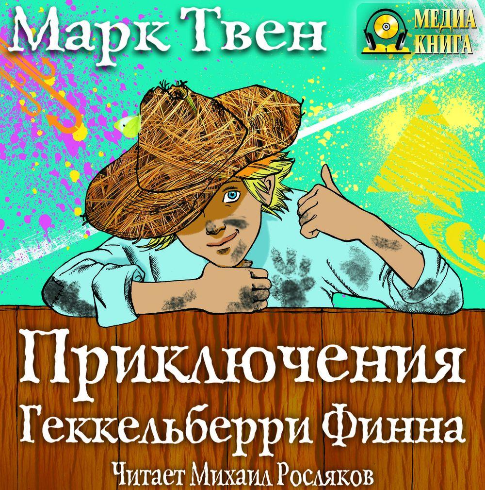 Приключения Гекельберри Финна