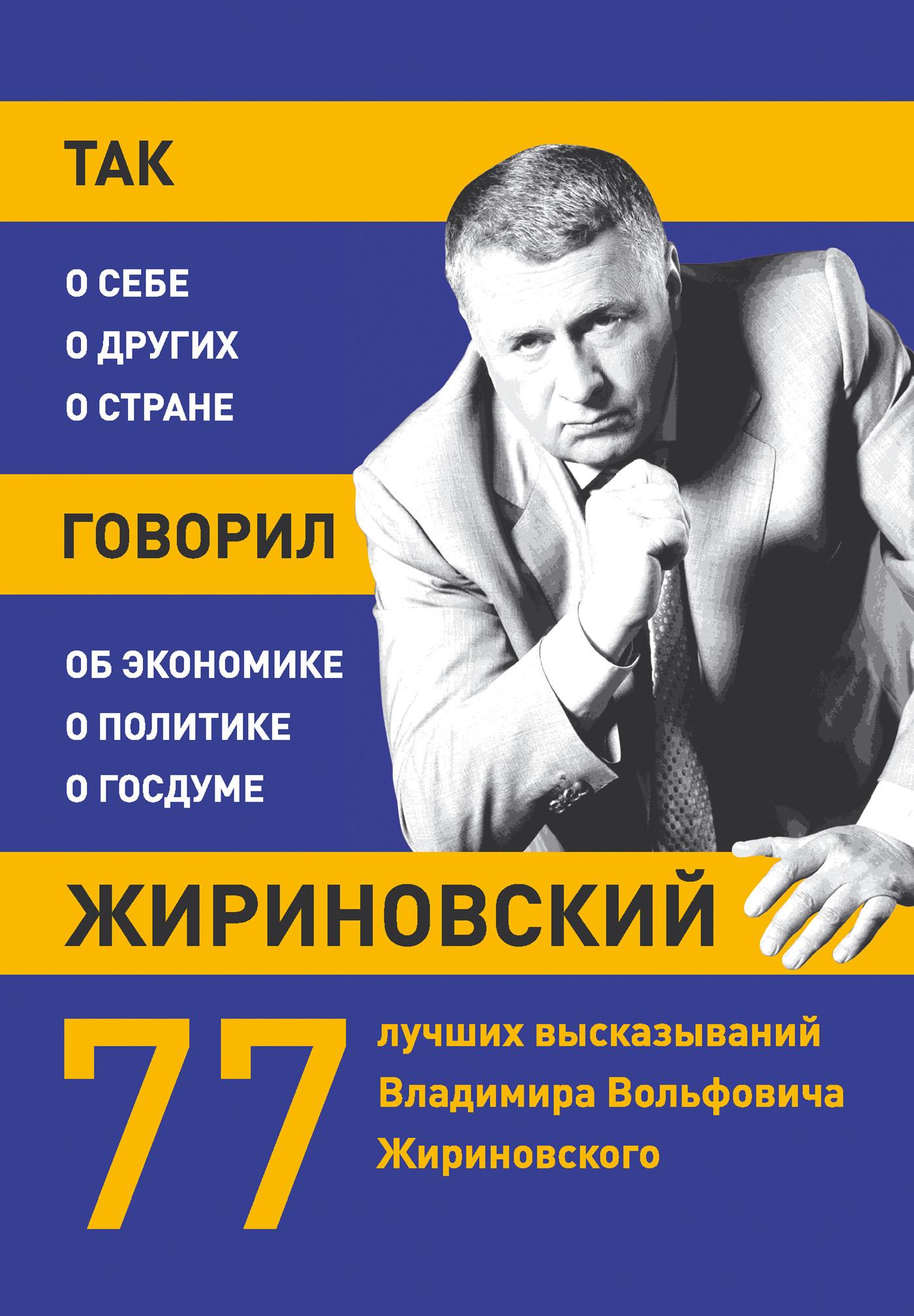 Отсутствует Так говорил Жириновский: о себе, о других, о стране