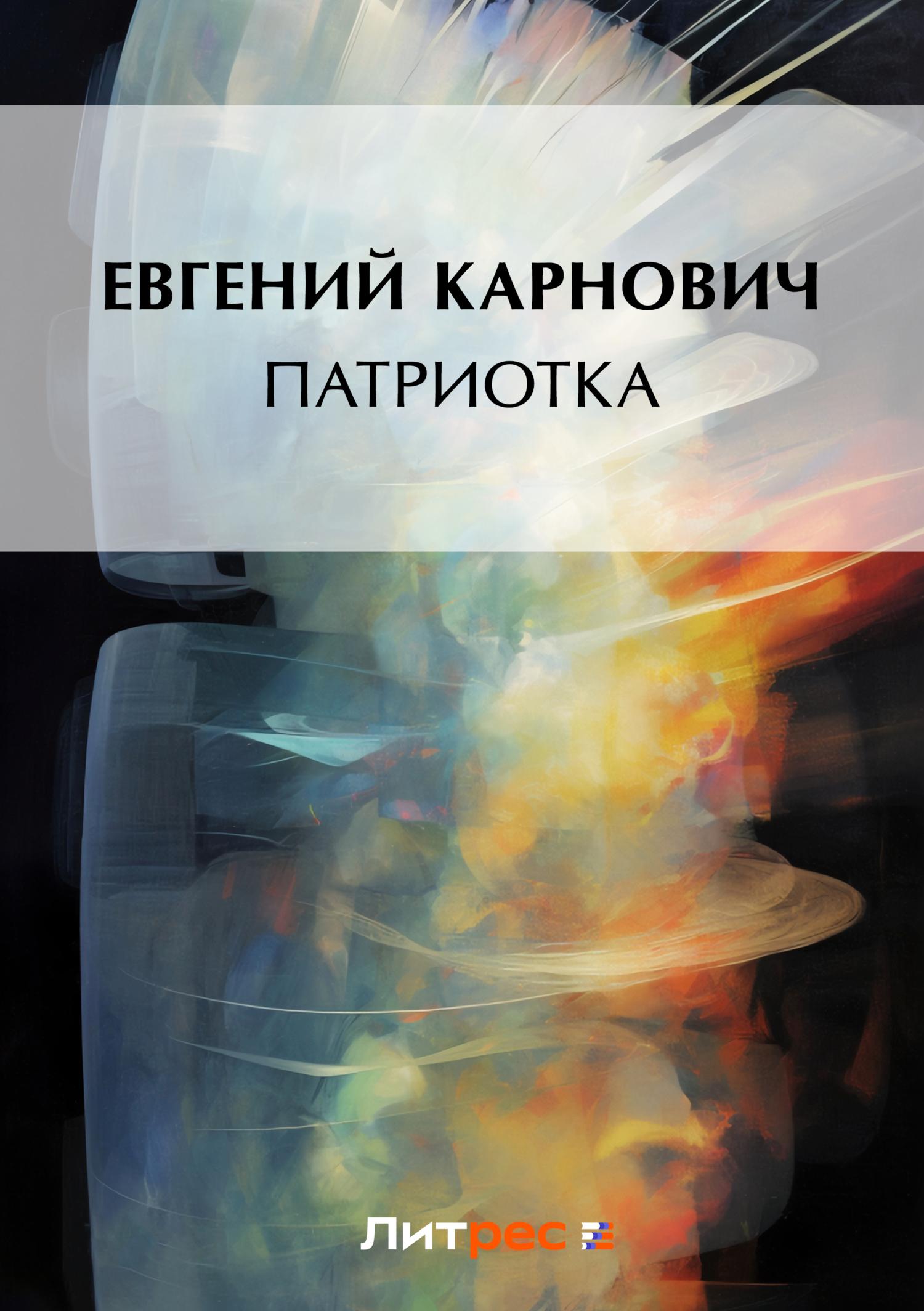 цена на Е. П. Карнович Патриотка