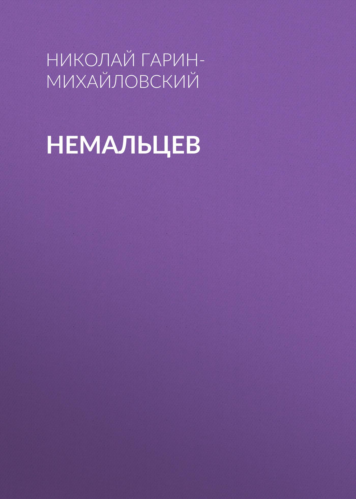 цена на Николай Гарин-Михайловский Немальцев