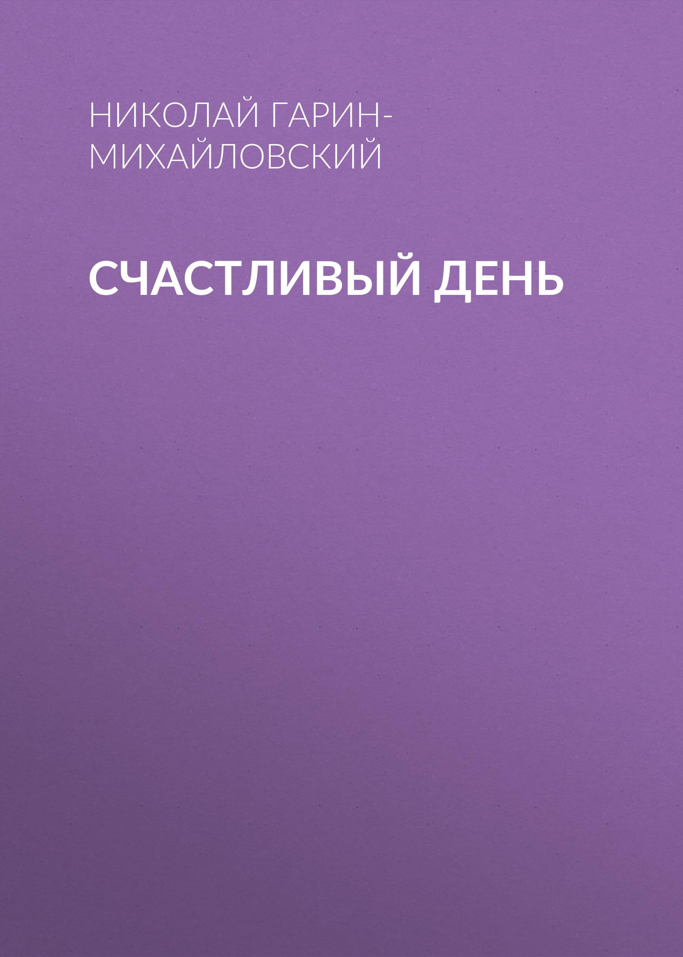 Николай Гарин-Михайловский Счастливый день николай серый тёмные лучи