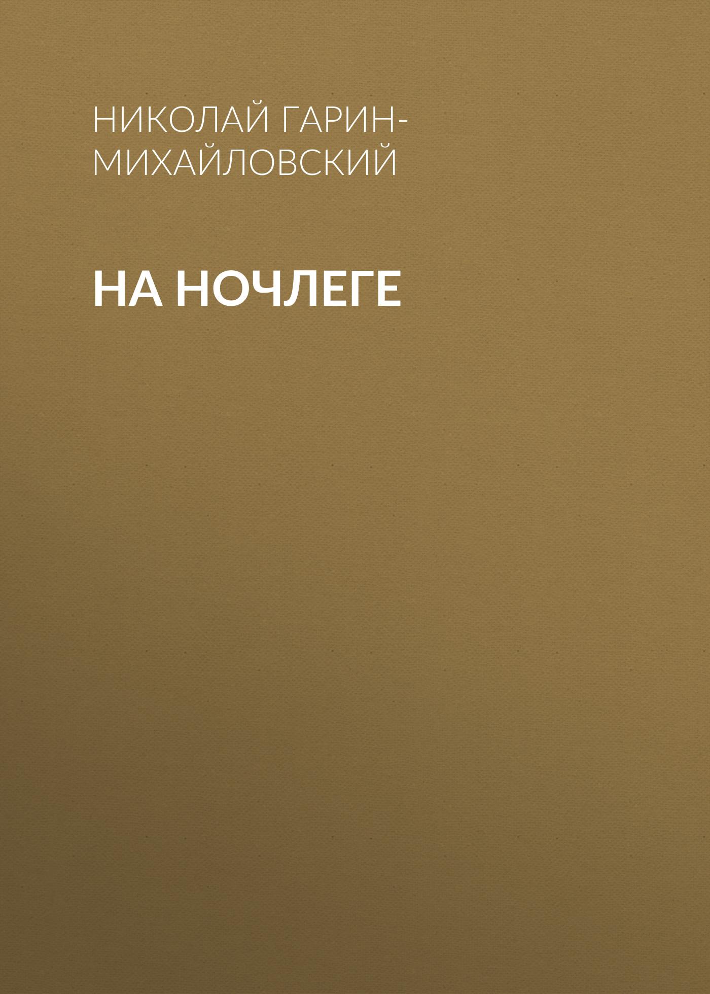 Николай Гарин-Михайловский На ночлеге николай серый тёмные лучи