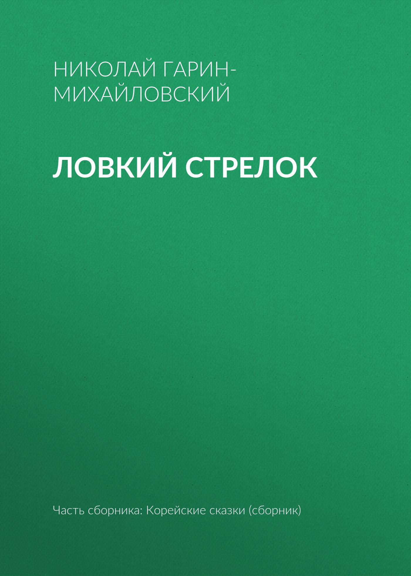 Николай Гарин-Михайловский Ловкий стрелок николай гарин михайловский счастье