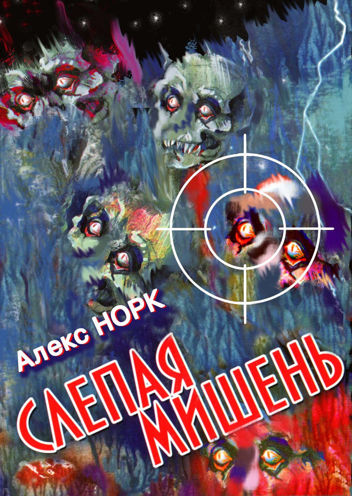 Алекс Норк Слепая мишень алекс норк больше света полиция
