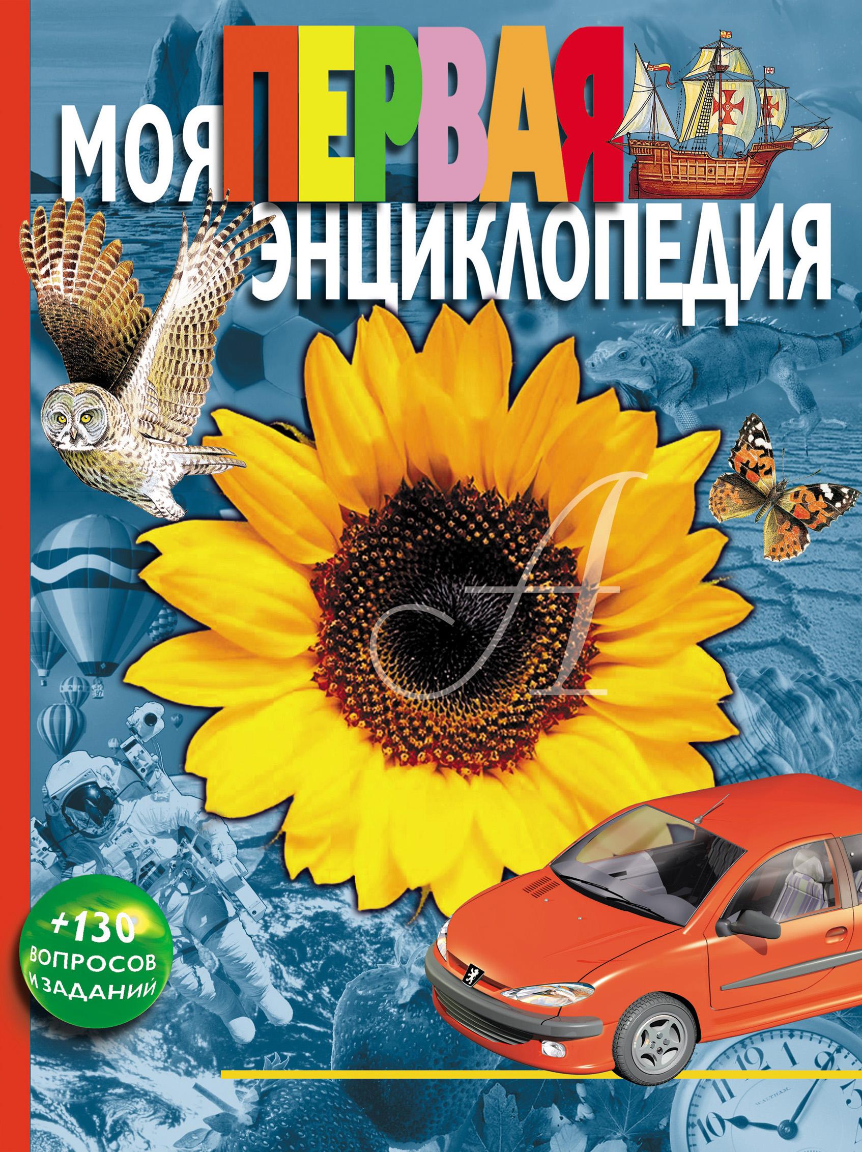 Леонид Гальперштейн Моя первая энциклопедия гальперштейн л моя первая энциклопедия