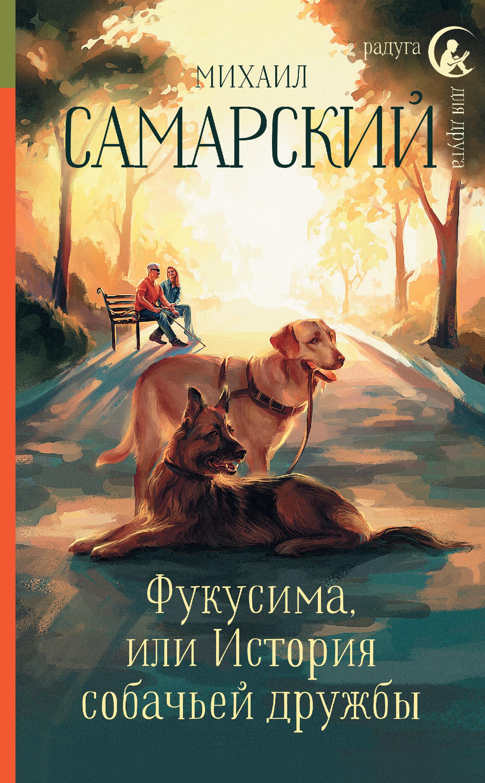Фукусима, или История собачьей дружбы ( Михаил Самарский  )