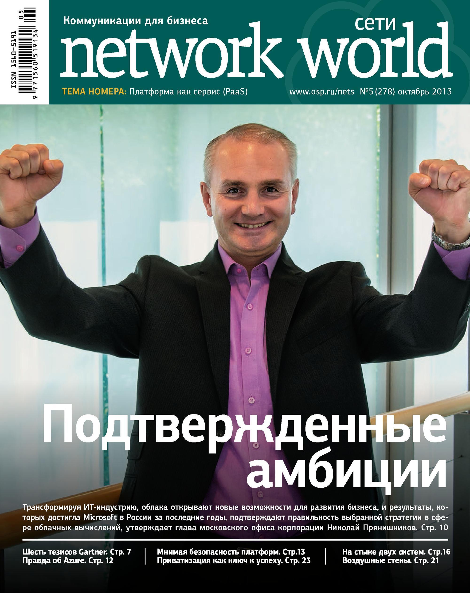 Открытые системы Сети / Network World №05/2013 открытые системы сети network world 02 2011