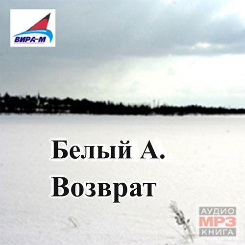Андрей Белый Возврат