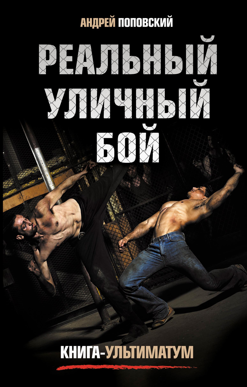 Реальный уличный бой. Книга-ультиматум