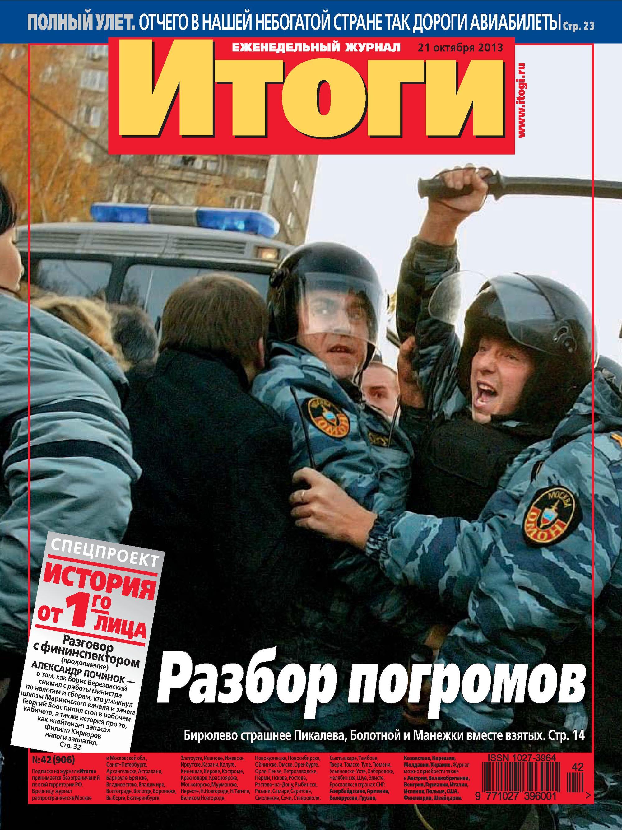 Отсутствует Журнал «Итоги» №42 (906) 2013 отсутствует журнал итоги 32 896 2013