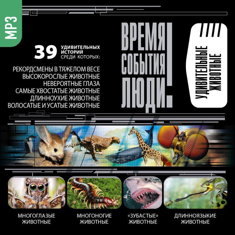 Сборник Удивительные животные гексли т начальные основания сравнительной анатомии о классификации животных и о черепе позвоночных